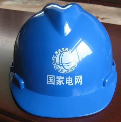 电工安全帽